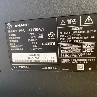 AQUOS 50インチテレビ 美品 - 家電