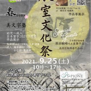 教室文化祭(書道)