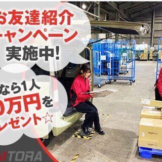 【20:00〜24:00】江東区限定!急募5名 - 物流