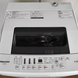 ハイセンス 全自動洗濯機 HW-E4502『良品中古』2017年式 【リサイクルショップサルフ】 - 家電