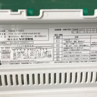 洗濯機。呉市まで取りにきてくれる方 交渉中 - 家電