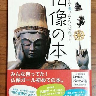 【ネット決済・配送可】《仏像の本》