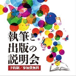 【出版方法~業界のルールまで解説!】執筆と出版の説明会(参加費無料)