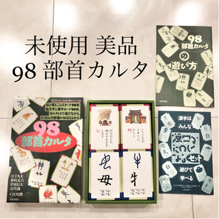 【ネット決済・配送可】【ネット決済・配送】未使用 美品 98 部...