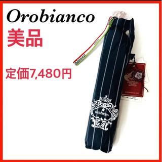 【美品】オロビアンコ 折り畳み傘