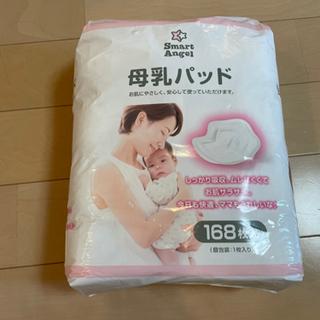 (おまけ)母乳パッド