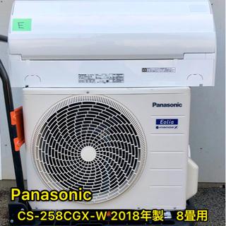 【ネット決済・配送可】【✨2018年製美品✨】E Panason...