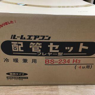 イナバ BS-234H3 配管セット 未使用
