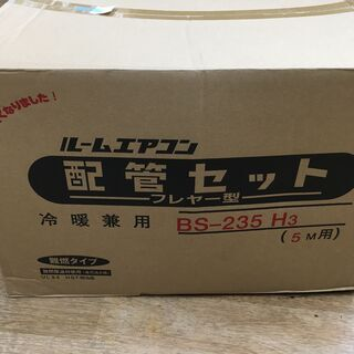 イナバ BS-233-H3 配管セット 未使用 5M