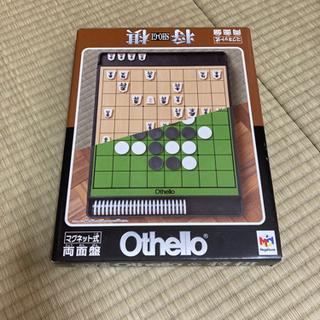 【ネット決済】将棋、オセロ好き