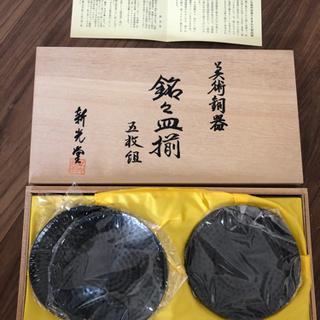 美術銅器 銘々皿 5枚組