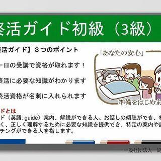 ◆無料◆終活の基本のキを60分間でササっと学ぶ【終活ガイド3級検...