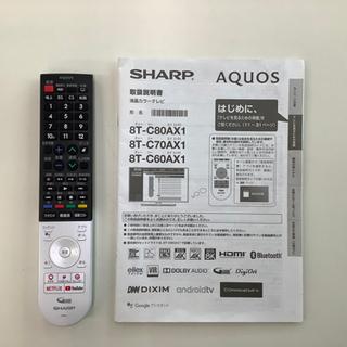 SHARP AQUOS 70型8K対応チューナー内蔵液晶テレビ 8T-C70AX1 中古品 − 岐阜県