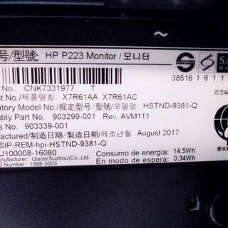 アースドリームス HP ProDisplay 21.5インチワイド P223 LED液晶モニター - 売ります・あげます