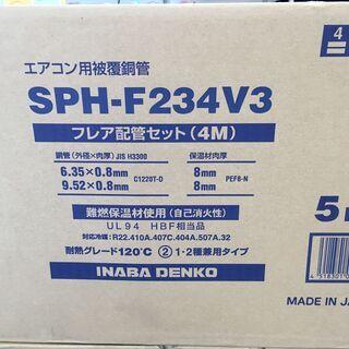 イナバ SPH-F234V3 フレア配管5個セット 4M 未使用