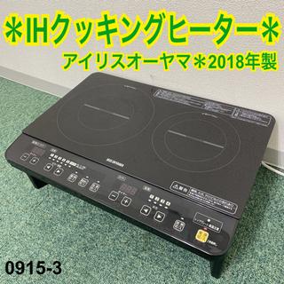【ご来店限定】*アイリスオーヤマ IHクッキングヒーター 201...