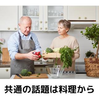 シニア様向け 料理レッスン