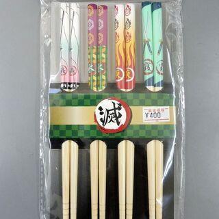 鬼滅の刃 鬼狩り お箸4膳セット 未使用品 − 鳥取県