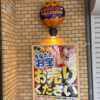 【ハロウィンキャンペーン開催中🎃】【買取専門店】 - リサイクルショップ