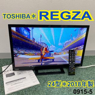 【ご来店限定】*東芝 液晶テレビ レグザ 24型 2018年製*...