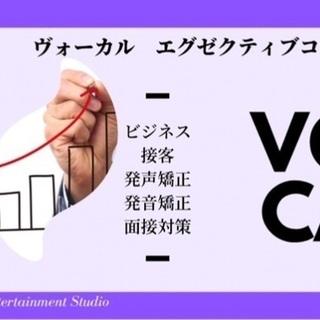 【オンライン】ビジネスシーンで使う声をトレーニング!