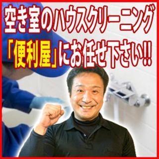 【尾道市】空き室のハウスクリーニングは便利屋(何でも屋)「万事屋門田」