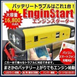 『新品未使用』マルチバッテリージャンプスターター