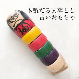 【ネット決済・配送可】【ネット決済・配送】木製 だるま落とし 木...