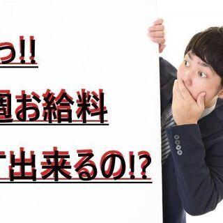 【10/18~いつでも勤務OK!!】【大人気のガッツリ稼げる夜勤...