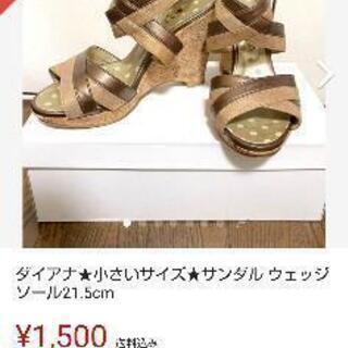 ダイアナ★小さいサイズ★サンダル ウェッジソール21.5cm