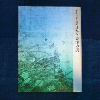 創立百二十年記念 日本と東洋の美 東京国立博物館 図録 1992...