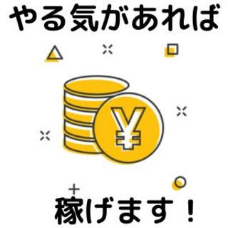 【未経験大歓迎!】リサイクル品の営業スタッフ
