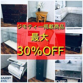 🈹🈹🈹最大30%offキャンペーン🤩✨電子レンジ・冷蔵庫・洗濯機...