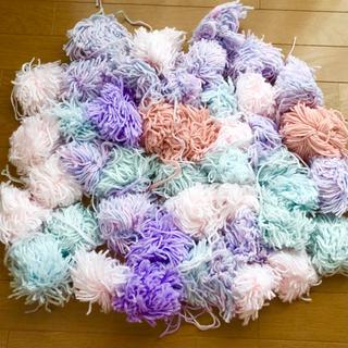 毛糸 ポンポン ランダムカラー43個