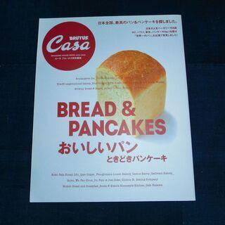 Casa BRUTUS 特別編集 おいしいパン ときどきパンケー...