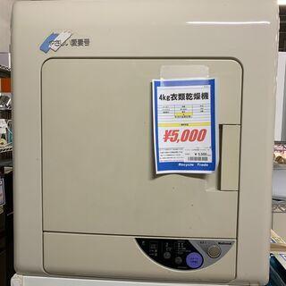 ■レア家電 衣類乾燥機  4KG ナショナル やさしい愛妻号 1...