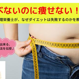 食べないのに痩せないあなたへ!管理栄養士が教えるダイエットセミナー