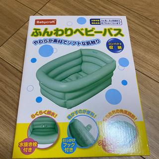 【ネット決済】ベビーバス 新品未開封