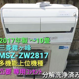 ◎設置込み、2017年製、三菱霧ヶ峰 MSZ‐ZW2817 ~10畳