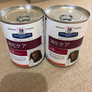 【ネット決済・配送可】ヒルズ 消化ケア缶 犬