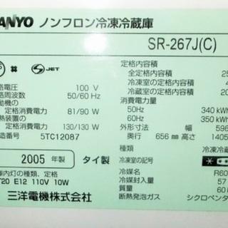 Sanyo 冷蔵庫 - 家電