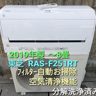 ◎設置込み、2019年製、東芝 RAS‐F251RT ~8畳