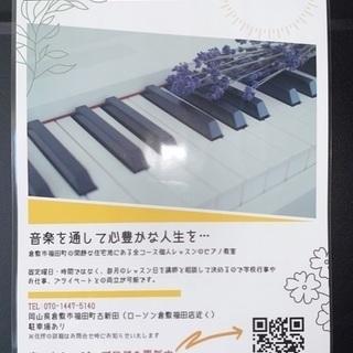 くらしきピアノ教室 pianista