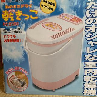【ネット決済】乾きっこ