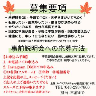 🍀資格取得セミナー無料説明会開催🍀 - 教室・スクール