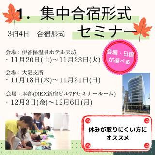 🍀資格取得セミナー無料説明会開催🍀 - 越谷市