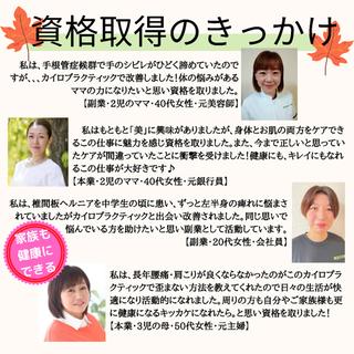 🍀資格取得セミナー無料説明会開催🍀 − 埼玉県