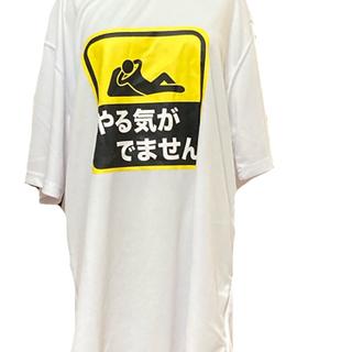 【ネット決済】面白いTシャツ