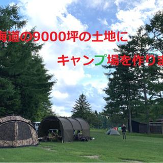 キャンプ場作りに参戦していただける方!