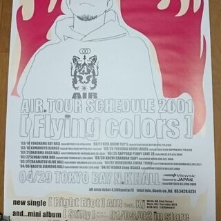 AIR/Flying colors ポスター2001